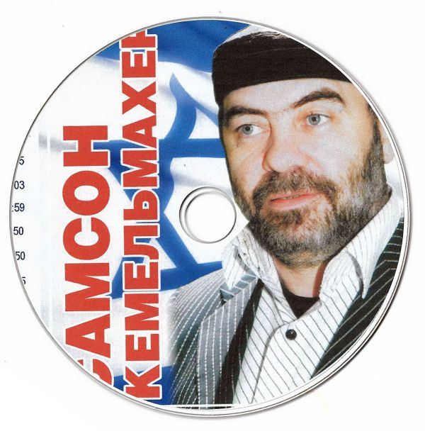 Самсон Кемельмахер Еврейский шансон 2007 (CD)