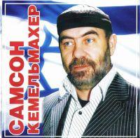 Самсон Кемельмахер «Еврейский шансон» 2007
