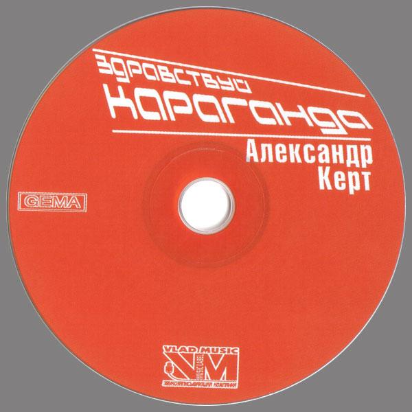 Александр Керт Здравствуй,  Караганда 2003