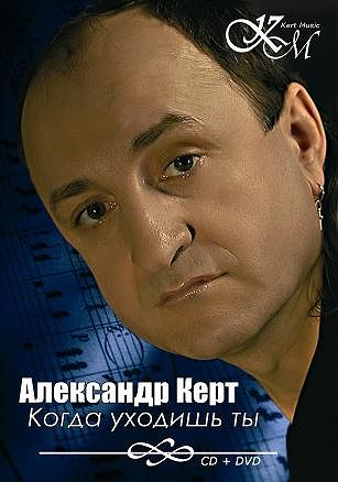 Александр Керт Когда уходишь ты? 2006