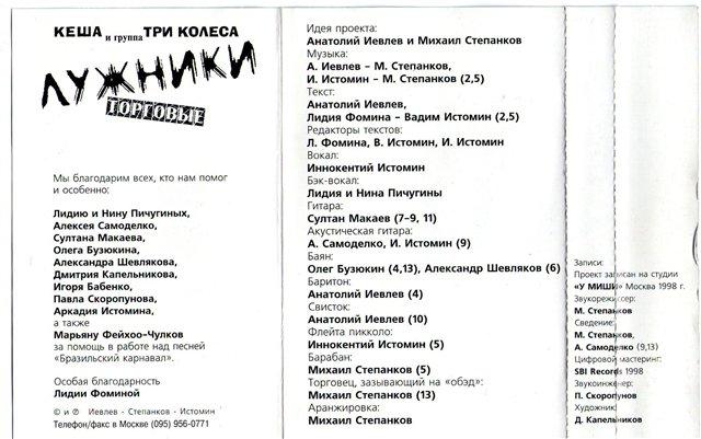 Кеша и группа «Три колеса» Лужники торговые 1998