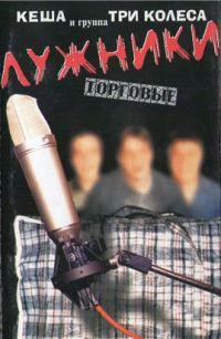 Кеша (Иннокентий Истомин) «Лужники торговые» 1998