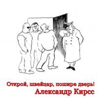 Александр Кирсс «Открой,  швейцар,  пошире дверь!» 2005