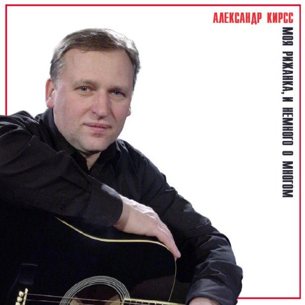 Александр Кирсс Моя рижанка и немного о многом 2008