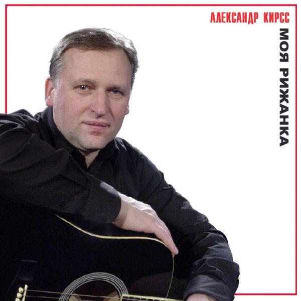 Александр Кирсс Моя рижанка 2010