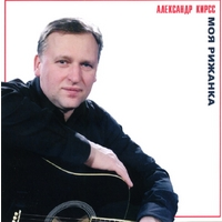 Александр Кирсс «Моя рижанка» 2010