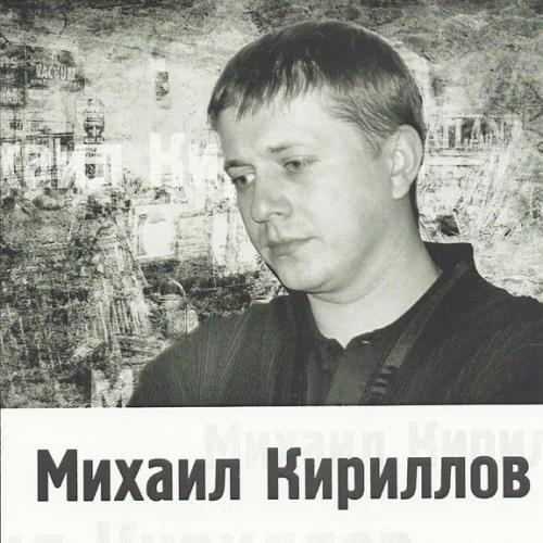 Михаил Кириллов Привет 2010