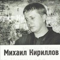 Михаил Кириллов «Привет» 2010