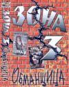 Группа Зона «Зона-3  Обманщица» 1997