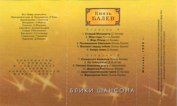 Князь Балев Блики шансона Переиздание 1999