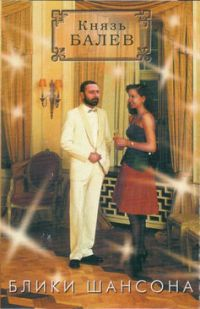 Александр Балев (Князь Балев,  Першко) «Блики шансона» 1989