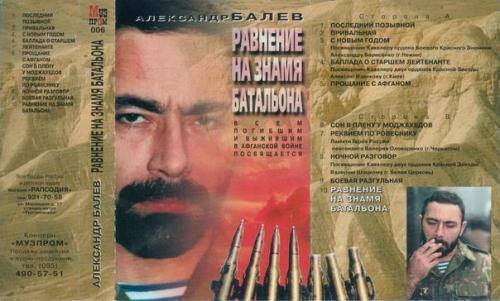 Александр Балев Равнение на знамя батальона 1999