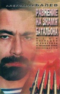 Александр Балев (Князь Балев,  Першко) «Равнение на знамя батальона» 1996