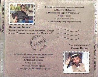 Князь Балев Письмо в Израиль 2000