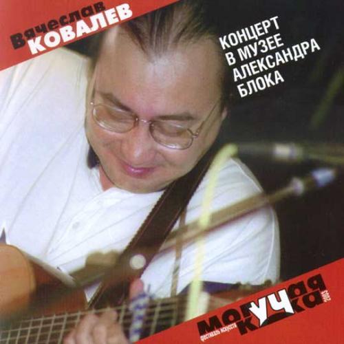Вячеслав Ковалев Концерт в музее Александра Блока 2004