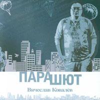 Вячеслав Ковалев «Парашют» 2008