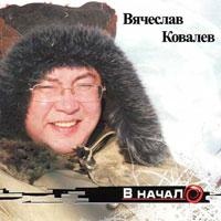 Вячеслав Ковалев «В начало» 2010
