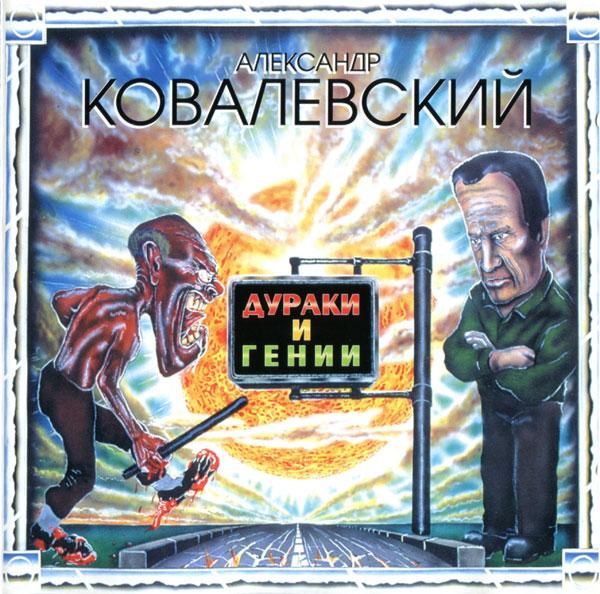 Александр Ковалевский Дураки и гении 1996