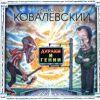 Дураки и гении 1996 (CD)