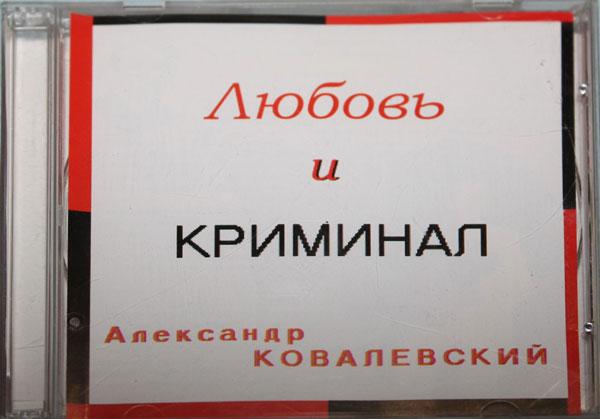 Александр Ковалевский Любовь и криминал 2003
