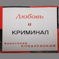 Александр Ковалевский «Любовь и криминал» 2003