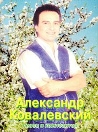 Александр Ковалевский