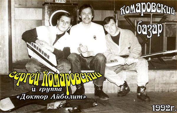 Сергей Комаровский Комаровский базар 1992
