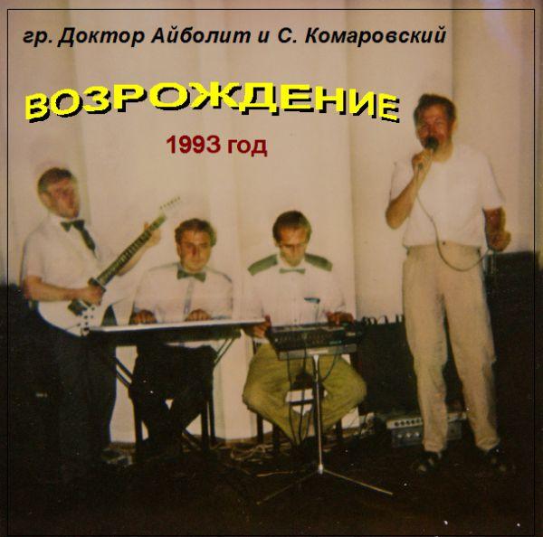 Сергей Комаровский Возрождение 1993