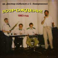 Сергей Комаровский (Яскевич) «Возрождение» 1993