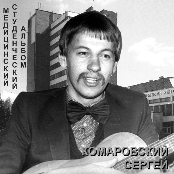 Сергей Комаровский Студенческий медицинский альбом 1987