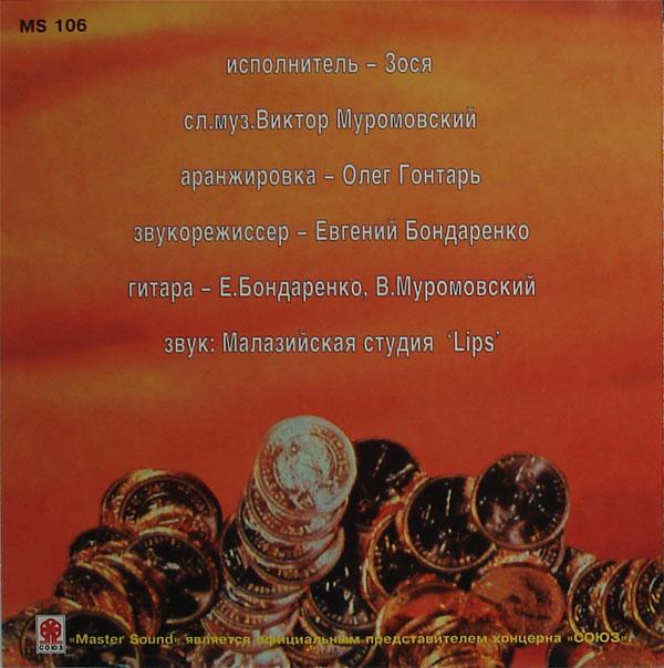 Зося Толстый кошелек 1996