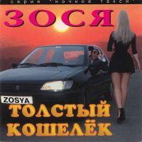 Зося «Толстый кошелек» 1996