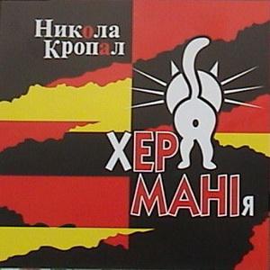 Никола Кропал ХерМаниЯ 1995
