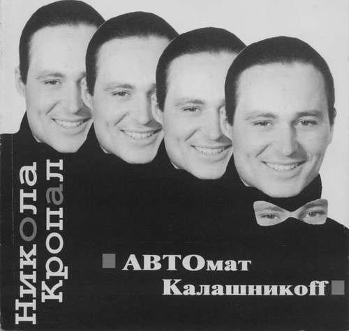 Никола Кропал Автомат Калашникова 1996