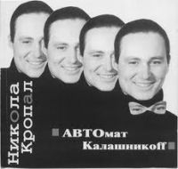 Никола Кропал «Автомат Калашникова» 1996