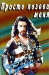 Сергей Крох «Просто позови меня» 1996