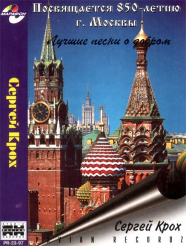 Сергей Крох Лучшие песни о добром 1997
