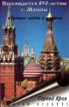Сергей Крох «Лучшие песни о добром» 1997
