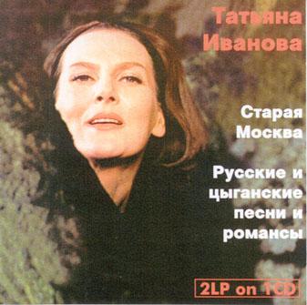 Татьяна Иванова Старая Москва. Русские и цыганские песни и романсы 1991