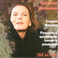 Татьяна Иванова «Старая Москва. Русские и цыганские песни и романсы 2 CD» 1991