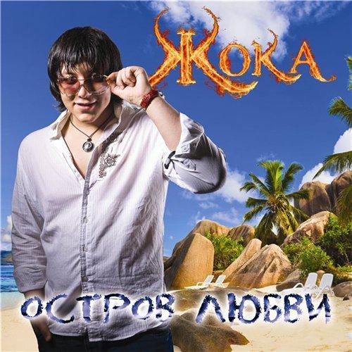 Жока Остров любви 2011