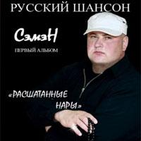 Сэмэн (Семён Лобазнов) «Расшатанные нары» 2011