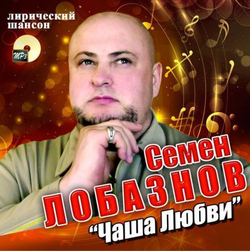 Семён Лобазнов Чаша любви 2013