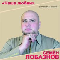 Сэмэн (Семён Лобазнов) «Чаша любви» 2013