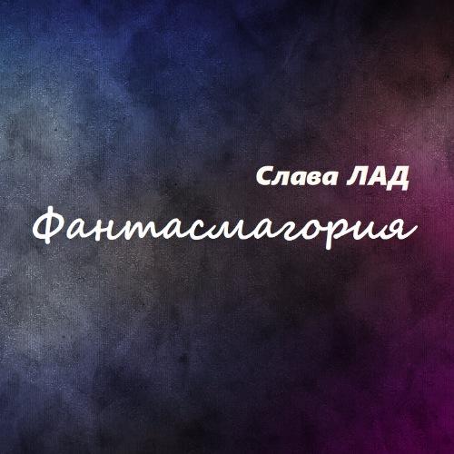Слава Лад Фантасмагория 2017