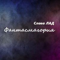 Слава Лад «Фантасмагория» 2017