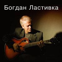 Богдан Ластивка