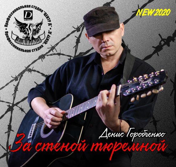 Денис Горобченко За стеной тюремной 2020
