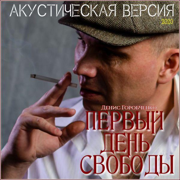 Денис Горобченко Первый день свободы 2020