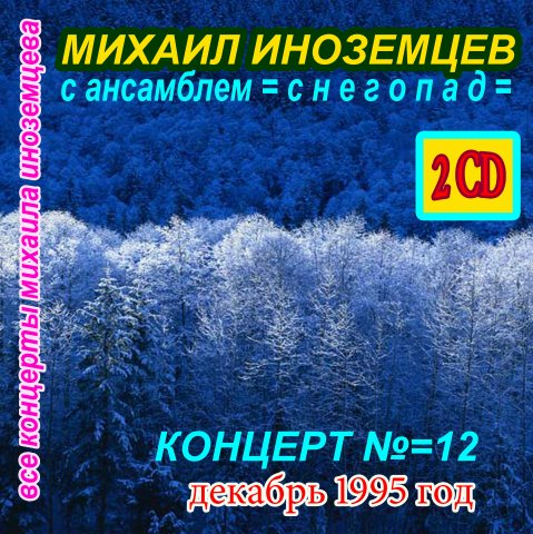 Михаил Иноземцев С ансамблем «Снегопад» 1995